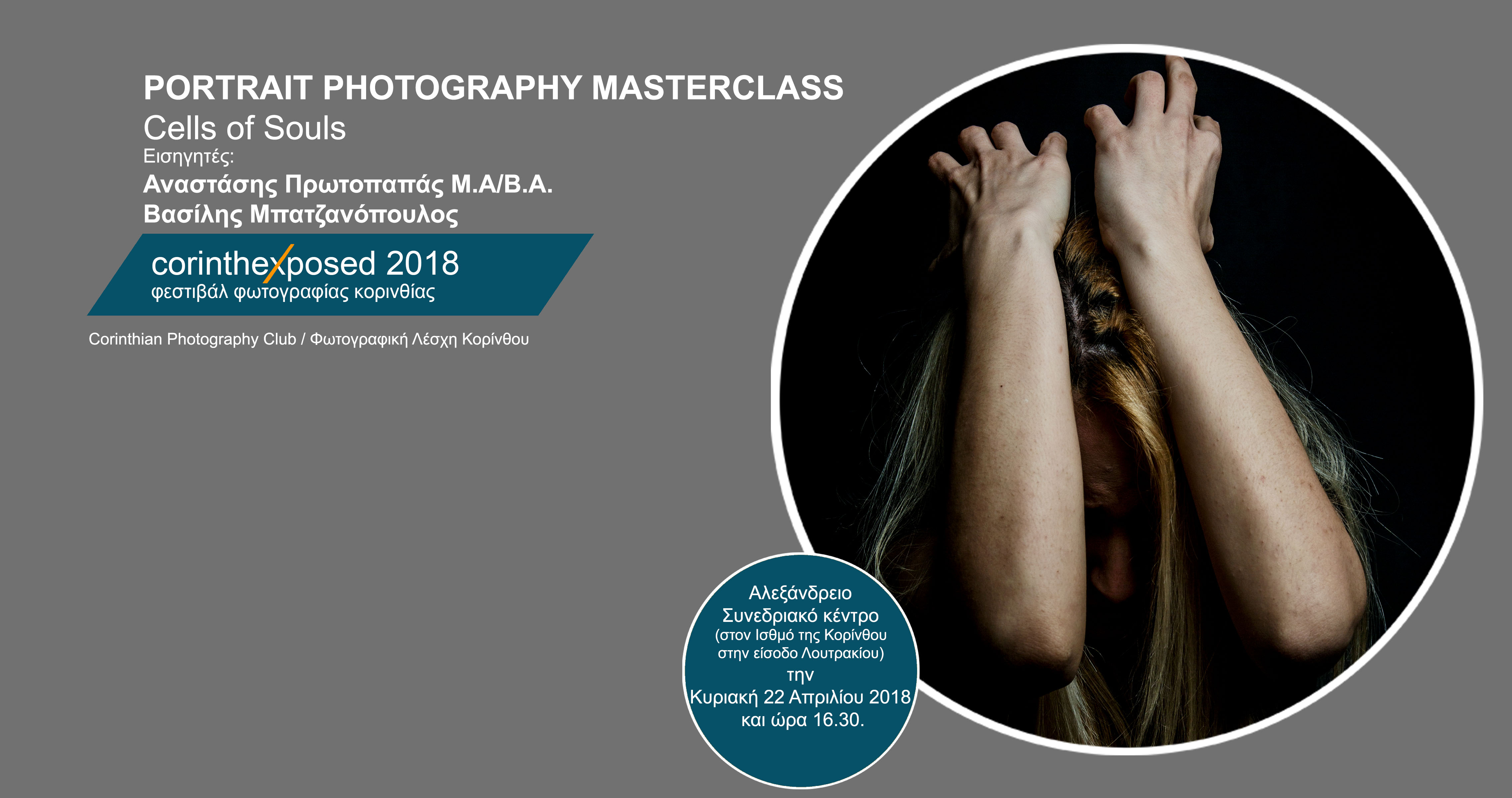 Portrait photography masterclass