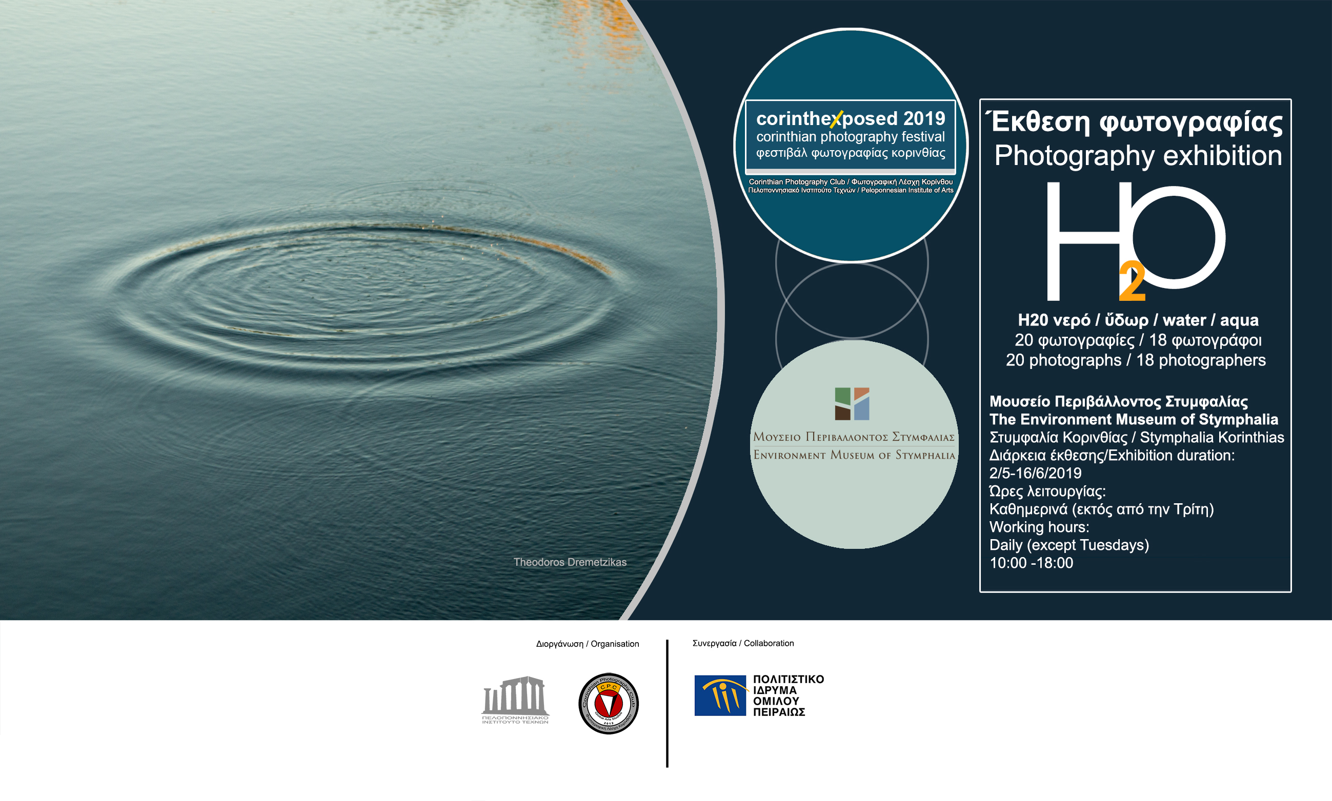 "International Photography Exhibition entitled ""H20 νερό / ὕδωρ/ water / aqua"" at the Environment Museum of Stymphalia"